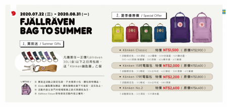 【品牌活動】Fjällräven Bag To Summer 夏季大放送