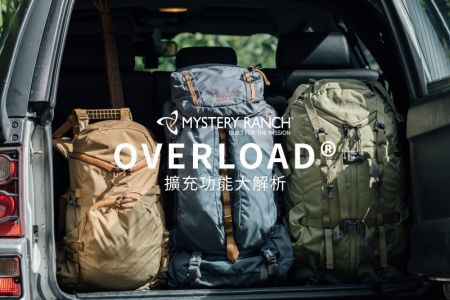 【Mystery Ranch】OVERLOAD® 擴充功能大解析 vol.1